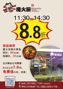 吉利购物广场二楼东区魔火厨特价水煮鱼38元/锅电子书