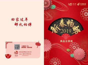 2019年青浦邮政新春年味电子宣传册