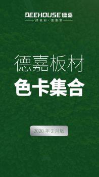 德嘉色卡集合-2020年2月版