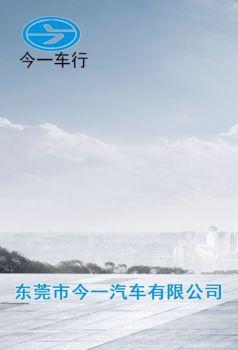 东莞今一汽车产品目录电子杂志