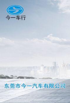 东莞今一汽车产品目录电子宣传册