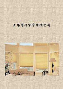 上海有佳窗帘有限公司产品介绍电子画册