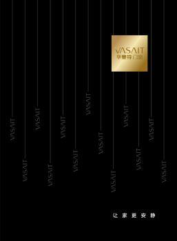 华赛特-产品图册,在线数字出版平台