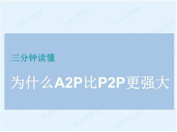 A2P与P2P的区别.pot