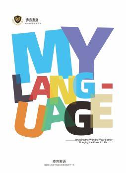 麦言麦语家庭式国际学校电子宣传册