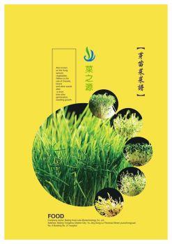 龙岩菜之源农业生态有限公司