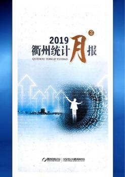 2019年2月衢州统计月报电子画册