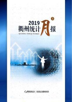 2019年3月衢州统计月报电子画册