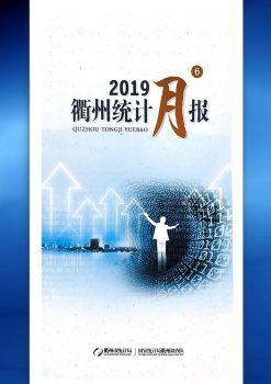 2019年6月衢州统计月报电子画册