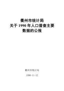衢州市统计局关于1990年人口普查主要数据的公报电子画册