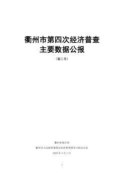 衢州市第四次经济普查主要数据公报(第二号)电子刊物