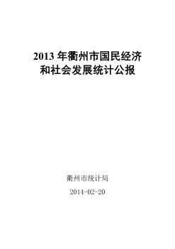 2013年衢州市国民经济和社会发展统计公报电子书
