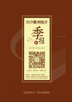 2019年4季度衢州统计季报电子刊物