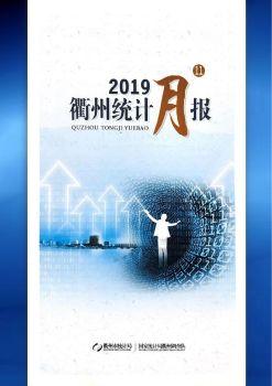2019年10月衢州统计月报电子画册