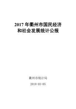 2017年衢州市国民经济和社会发展统计公报电子书