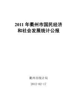 2011年衢州市国民经济和社会发展统计公报电子宣传册