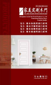 家美木門-復合烤漆門-橡木烤漆門 電子雜志制作軟件