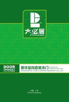 六必居门业2019版电子图册 电子书制作软件