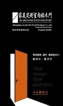 家美定制室内铝木门 电子杂志制作平台