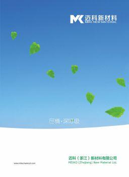 迈科(浙江)新材料有限公司电子画册