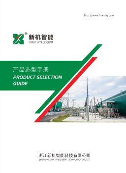 杭州兴鑫电器有限公司 电子书制作软件