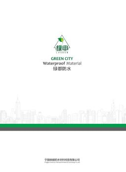 宁国绿都防水材料科技有限公司电子画册