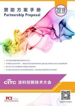 2018会议赞助方案 F 电子书制作平台