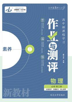 《金版教程》高中新课程学习作业与测评 物理 必修第三册 电子书制作软件
