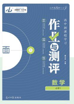《金版教程》高中新课程学习作业与测评-数学S 必修1(旧教材)