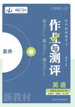 《金版教程》高中新课程学习作业与测评-英语 选择性必修第二册电子书