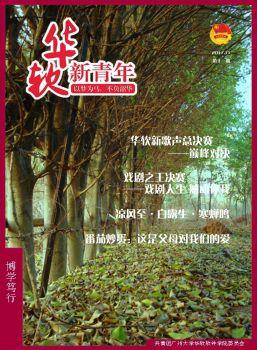 华软新青年第十一期团刊