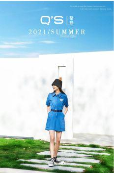 2021夏季产品手册(1) 电子书制作软件