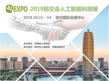 AIExpo2019郑交会人工智能科技展介绍电子刊物