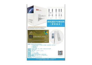 风湿骨病疼痛科产品目录电子刊物