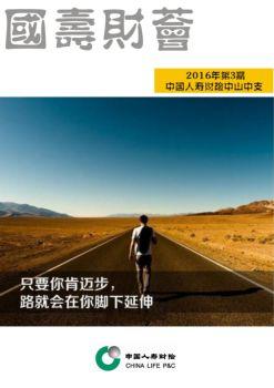 中山國壽財險企業內刊第三期