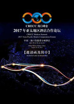 CRECC 海口峰会2017年亚太地区酒店合作论坛电子书