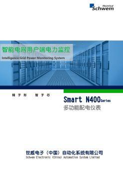世威电子(中国)自动化系统有限公司电子画册