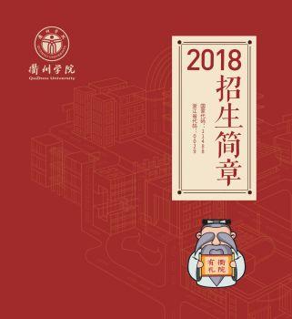 06.12 衢州学院2018招生简章-定稿电子宣传册