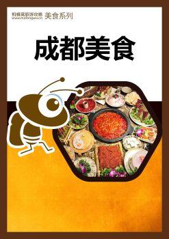 成都美食电子画册