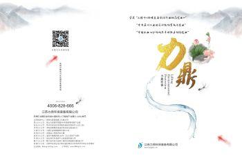 力鼎环保2020新样册定稿 电子书制作软件