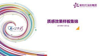 紫荆花外墙质感类涂料装饰效果集锦电子杂志