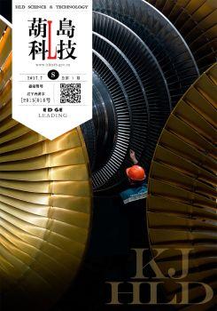 葫芦岛科技电子画册