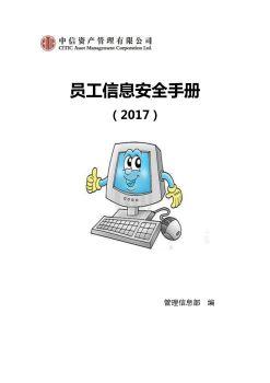 员工信息安全手册(2017),在线电子杂志,期刊,报刊