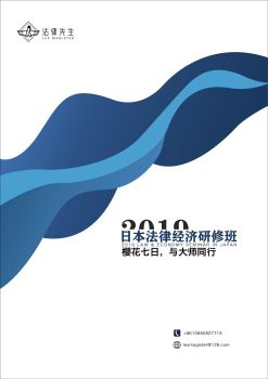 日本法律经济进修班行程手册 电子杂志制作软件