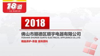 顺宇电器18道产品宣传画册