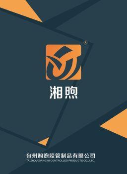 台州湘煦胶管电子刊物