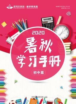 2020中学暑秋学习手册广州版 电子书制作软件