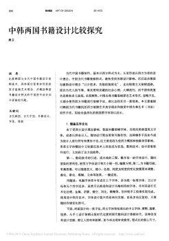 _中韩两国书籍设计比较探究电子书