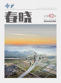春晓月刊 电子书制作软件