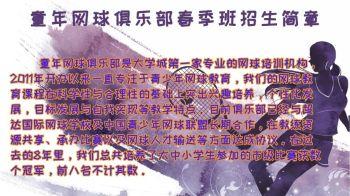 童年网球俱乐部春季招生简章电子宣传册